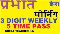 Prabhat Satta Morning Bazaar Three Digit wheekly Five Times Pass By Great Teacher S.M