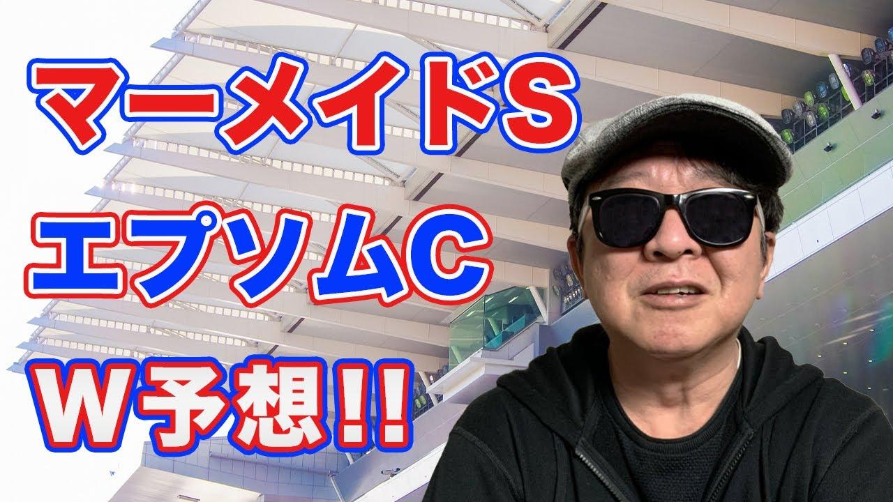 【競馬予想】イヤホン親父の競馬チャンネル エプソムC&マーメイドS
