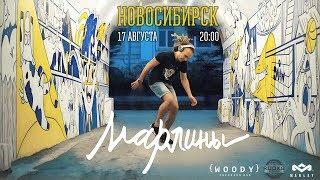 Марлины едем в Новосибирск! Приглашение (cover