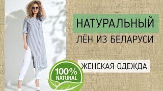 ЗНАМЕНИТЫЙ БЕЛОРУССКИЙ ЛЕН Женская одежда из натурального льна