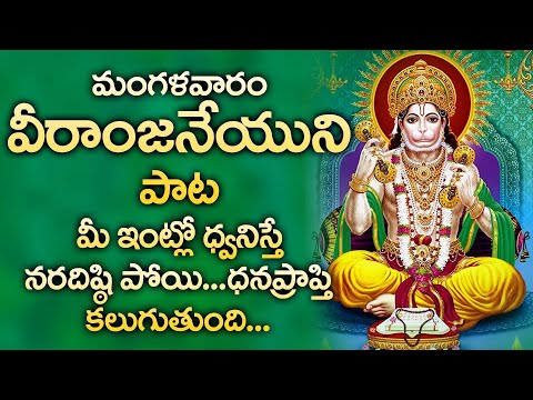 VEERA ANJANEYA BHAKTI SONGS || TELUGU BHAKTI SPECIAL SONGS | POPULAR BEST LORD HANUMAN SONGS 2020
