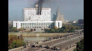 Штурм Белого дома 4 октября 1993 года