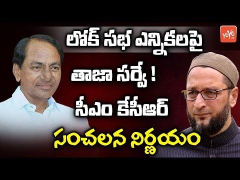 CM KCR Latest Survey on MP Election 2019 Telangana | Asaduddin Owaisi | TRS | YOYO TV Channel