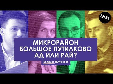 Новостройки Москвы: разбор ЖК Большое Путилково   ЛайфХакеры в недвижимости