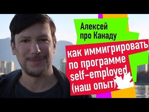 Наш опыт иммиграции Self-employed и некоторые детали этой программы иммиграции. / Алексей из Канады.