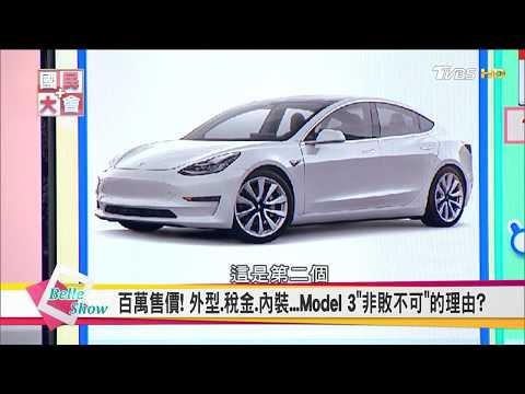 特斯拉Tesla Model 3非敗不可!? 超級電池難產有解!? 林志穎代言上海虎生台灣工廠翻身! 國民大會 20171220
