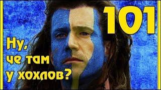 Лучшие перлы украинских «патриотов». Июль 2017