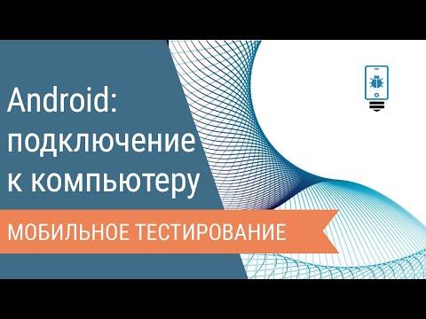Как подключить Android-девайс к компьютеру