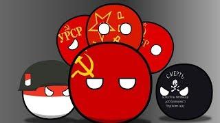 COUNTRYBALLS:История СССР Часть 2