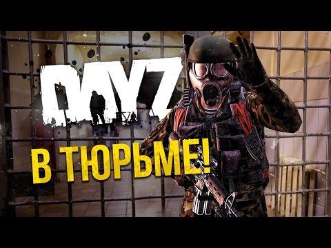 DayZ - В тюрьме!