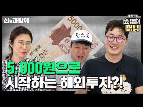 [쇼미더머니_해외주식투자편#01] 5천원으로 시작하는 해외투자