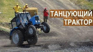 Танцующий трактор на БизонТрекШоу-2017