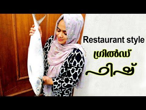 Grilled Fish Recipe Malayalam/ഹോട്ടൽ സ്റ്റൈൽ ഗ്രിൽഡ് ഫിഷ്/How To Make Grilled Fish/Easy Grilled Fish