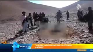 Талибы забили камнями 19-летнюю афганку