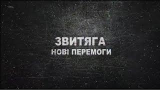 ЗВИТЯГА: Нові Перемоги (8.04.2018)