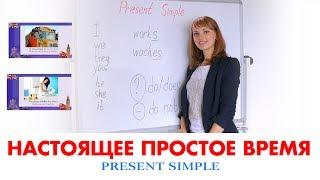 PRESENT SIMPLE - настоящее простое время