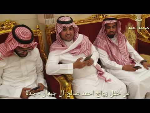 من حفل زواج  احمد صالح بن جبهان _ جدة