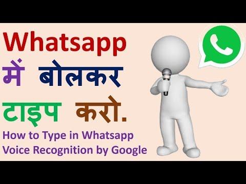 How to Voice typing on Whatsapp | अपनी आवाज से व्हाट्सएप्प में टायपिंग | Fast typing on Whatsapp