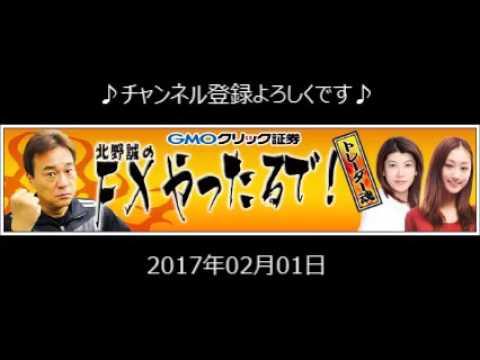 2017.02.01 北野誠のFXやったるで!~ゲストは和田仁志さん(2月1日)」ラジオNIKKEI
