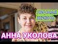 Анна Уколова биография личная жизнь муж дети Актриса сериала Домашний Арест mp3