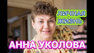 Анна Уколова - биография, личная жизнь, муж, дети. Актриса сериала Домашний Арест