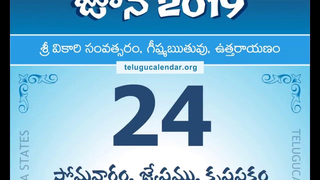 TELUGU CALENDAR 2019 JUNE MONTH - 2019/2020/2021 calendar