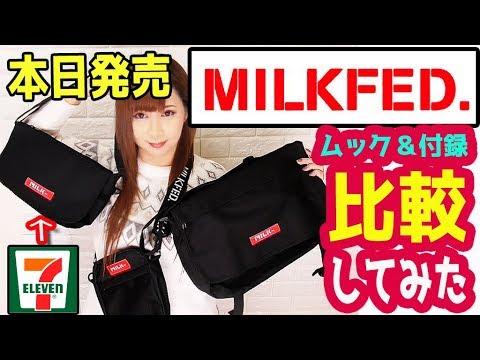 雑誌付録セブンイレブン限定のミルクフェドのメッセンジャーバッグが発売されたので他のムック本・付録と比較★miniミニ2019年3月号MILKFED★最新雑誌付録紹介レビュー