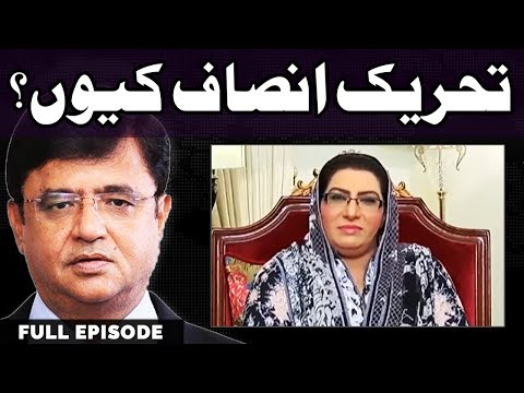 PTI is Growing - Dunya Kamran Khan Ke Sath - 31 May 2017 - Dunya News