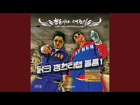 Park You - Remix (박규 - 이단옆서기 리믹스 (뽀나스 곡)