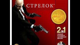 Вертятся диски Hitman Codename 47