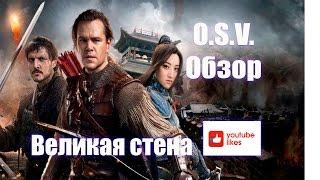 Обзор фильма Великая стена (O.S.V.)