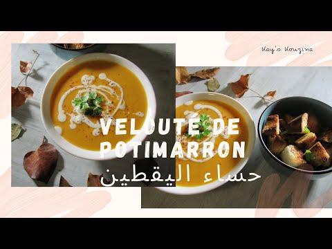🍂وصفة-حساء-اليقطين|-القرع-الاحمر-صحية-سريعة-ولذيذة-جربوها-|-recette-de-velouté-de-potimarron