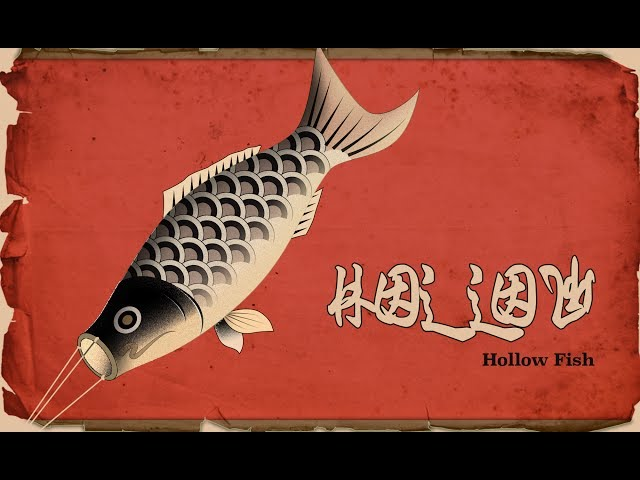 Graphic Design | Retro Hollow Fish | Adobe Illustrator/Photoshop