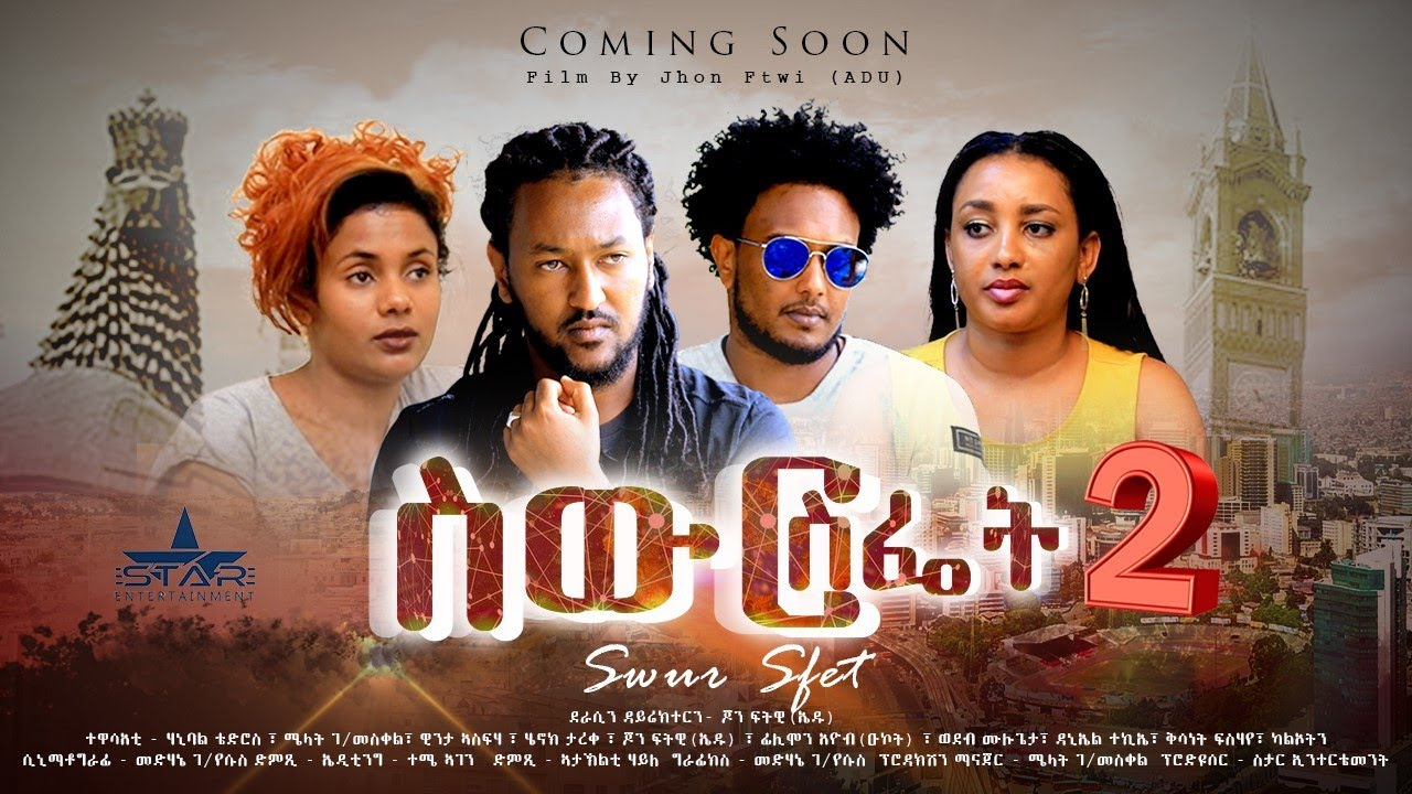 New Eritrean Series Movie 2020 Nsha Part 7 ንስሓ 7ክፋል Youtube