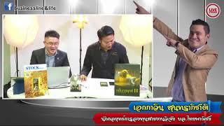 Business Line & Life 27-09-60 on FM 97 MHz