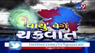 Cyclone Vayu expected to touch Guj with wind speed 140-150 kmph gusting to 165 kmph on June 13