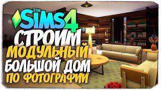 СТРОИМ МОДУЛЬНЫЙ ДОМ ПО ФОТО - The Sims 4 (БЕЗ ДОПОВ)