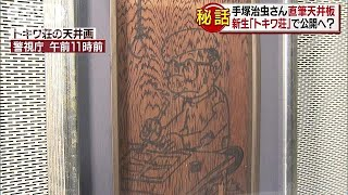 手塚治虫さん直筆の天井板が一般公開されるかもしれません。 木の板に描かれているのは手塚さんの代表作「リボンの騎士」の主人公。その下...