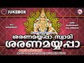 ശരണമയ്യപ്പാ  സ്വാമി ശരണമയ്യപ്പാ    Hindu Devotional Songs Malayalam   Ayyappa Bhakthi Ganangal MP3