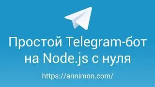 Простой Telegram-бот на Node.js с нуля