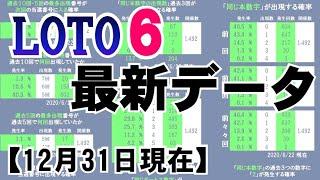 最新 ロト 6