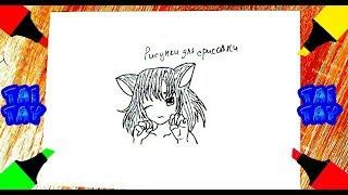 Как нарисовать АНИМЕ. Девушка кошка