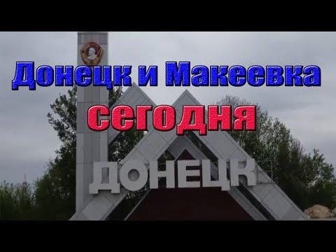 Макеевка и Донецк