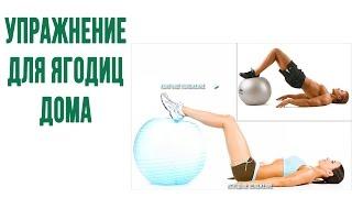 Видео упражнения для ягодиц(Видео упражнения для ягодиц. Исходное положение - лежа на полу, ноги согнуты в коленях, пятки на диване или..., 2013-10-13T18:46:52.000Z)