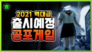 2021년 출시예정 공포게임 추천 TOP 6