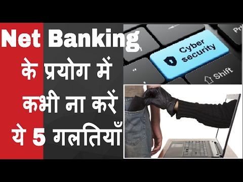 How to keep Online Banking Safe/Prevent internet Bankig frau