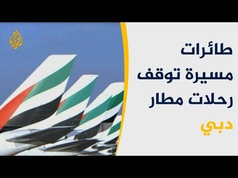 توقف رحلات الطيران بمطار دبي.. ماذا تخفي سلطات الإمارات؟  - نشر قبل 11 دقيقة