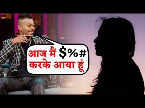 लड़कियों पर कमेंट कर बुरे फंसे Hardik Pandya भड़के फैंस.. देखे Video
