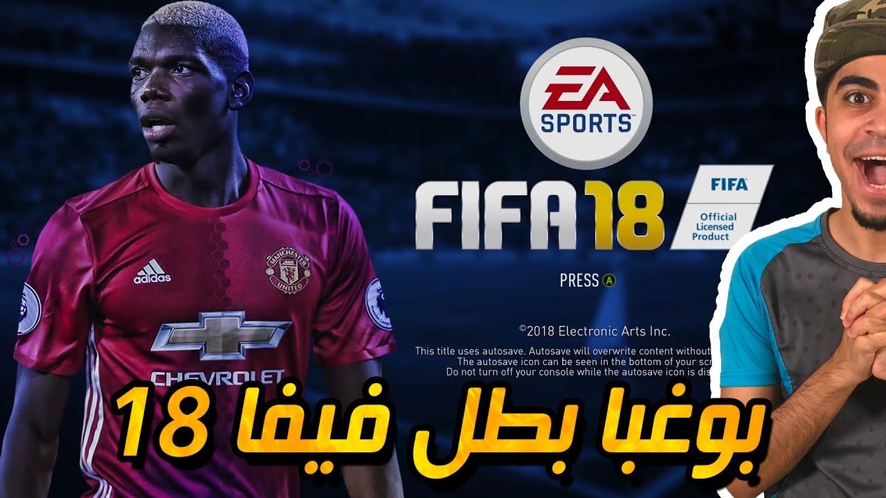 رسمياً ؟ بوغبا بطل لعبة و غلاف فيفا 18 !! مشكلة مردونا مع بيس ! | FIFA 18