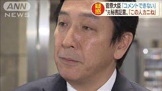 「この人カニね」・・・菅原大臣は「コメントできない」(19/10/18)